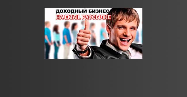 doxod-email-biz