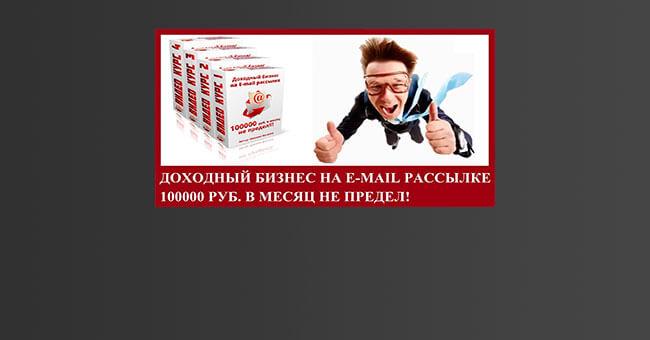 Доходный бизнес на Email-рассылке