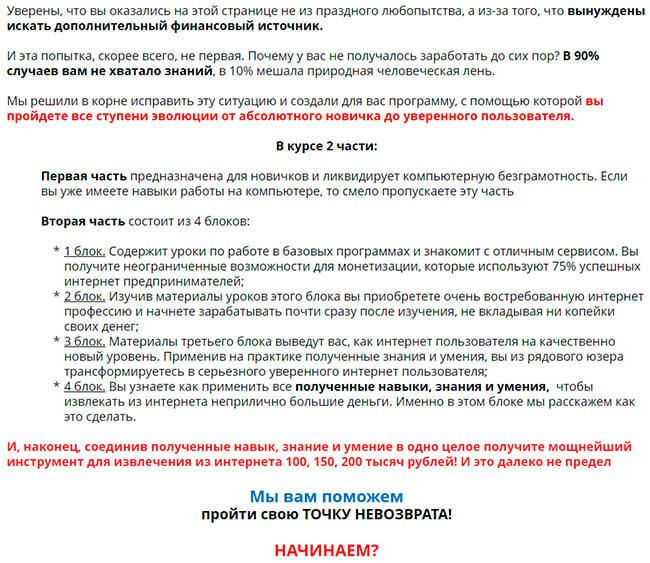 skrinshot-2