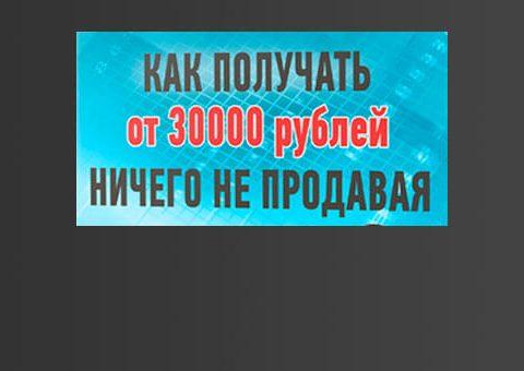 30000neprodavaya