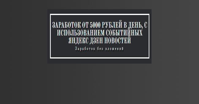 5000dzen