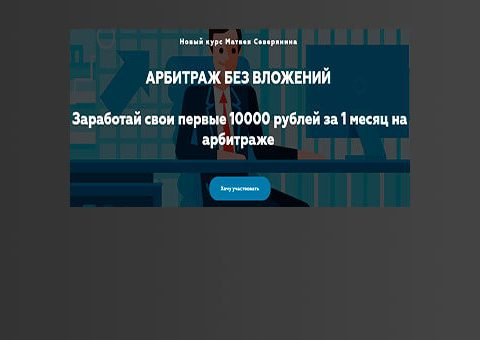 arbitraj10000