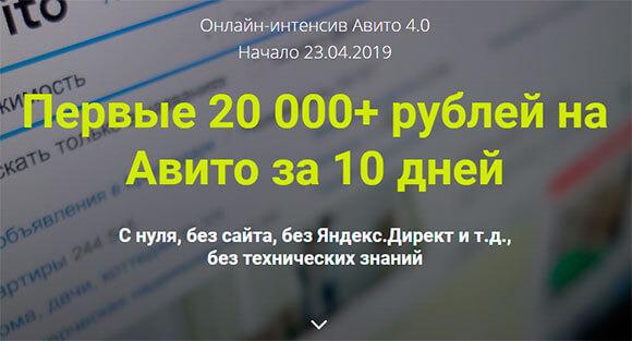 avito-20000