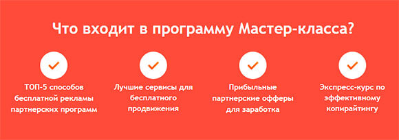 free-partner-1