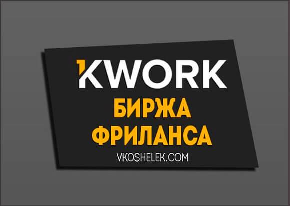 kwork-frilans-1