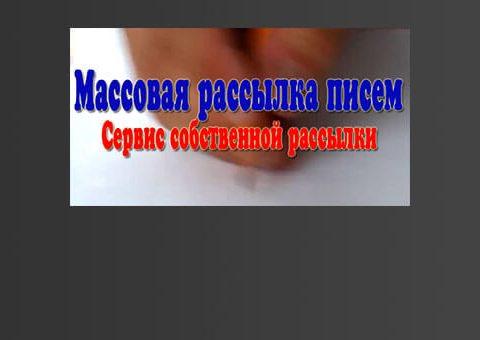 massmail