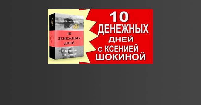 shokina10