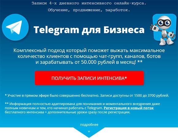 telgram-biz-1