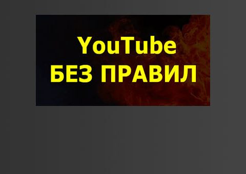 youtube-bezpravil