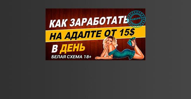 adalt18