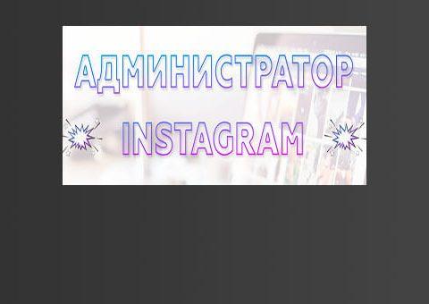 admin-instagram