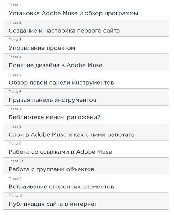 adobe-muse-1