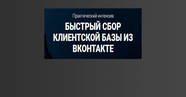 baza-vkontakte