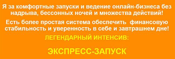 express-zapysk-1