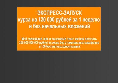 express-zapysk