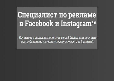 facebook-insta