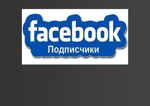 facebook-pofpiska