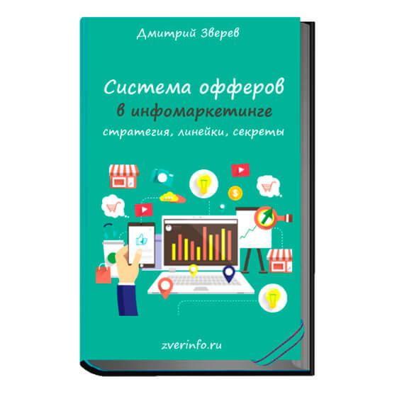 info-offer-1
