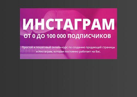insta-100000