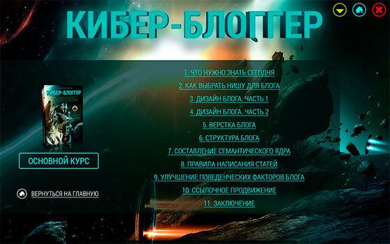kiber-bloger-1