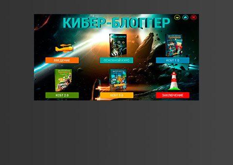 kiber-bloger