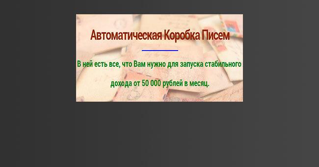 korobka-pisem
