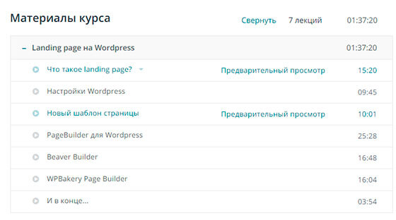 lp-wordpress-1