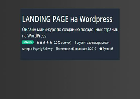 lp-wordpress