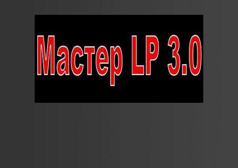 master-lp