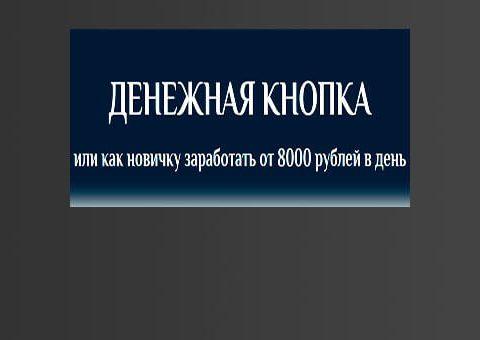 money-knopka