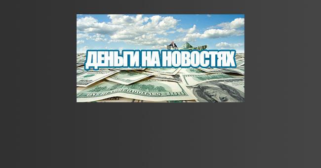 news-money