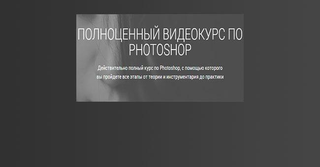 poln-photoshop