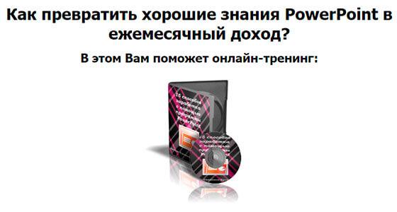 powerpoint-1