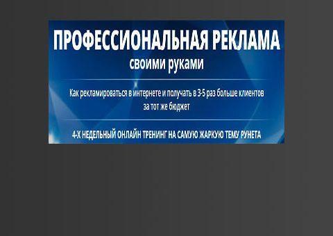 prof-reklama