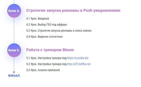secret-push-2