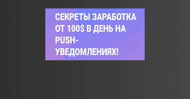secret-push