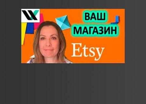 shop-etsy