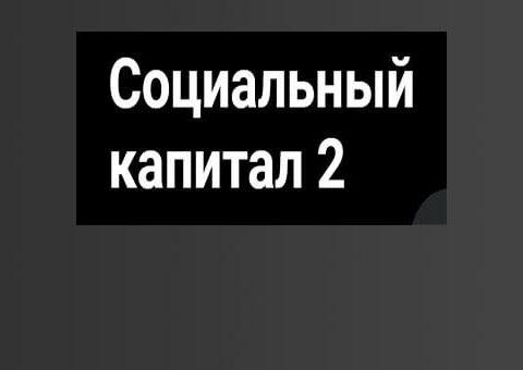 soc-kapital