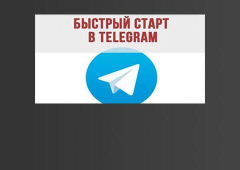 start-telegram
