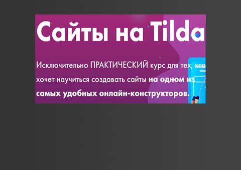 tilda-site