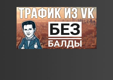 traffil-vk