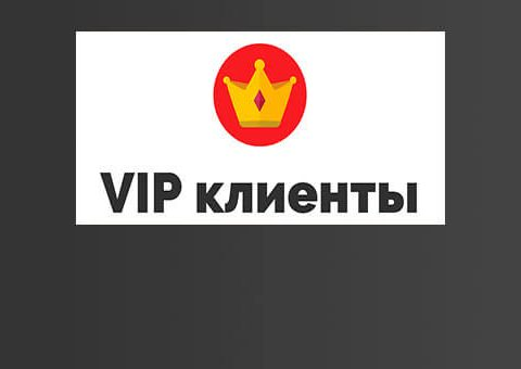 vip-klient