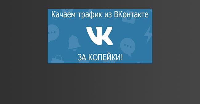 vk-traff