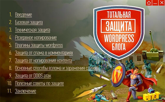 wordpress-protection-1