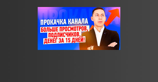 youtube-prokasccka