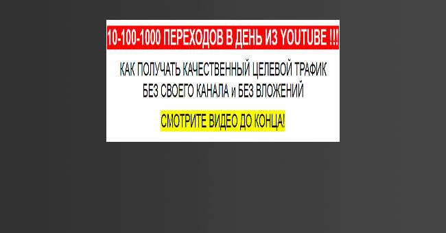 youtube-traf