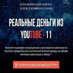 youtube11-250