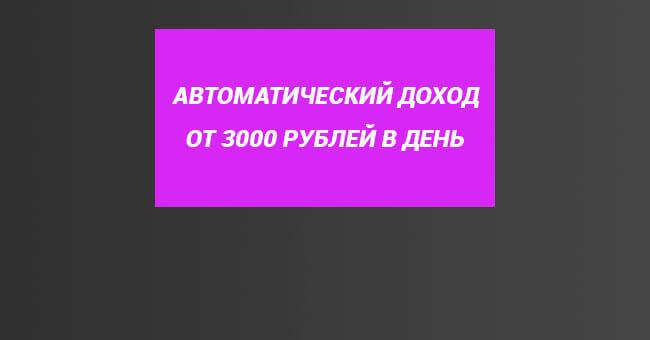 avtodoxod-3000
