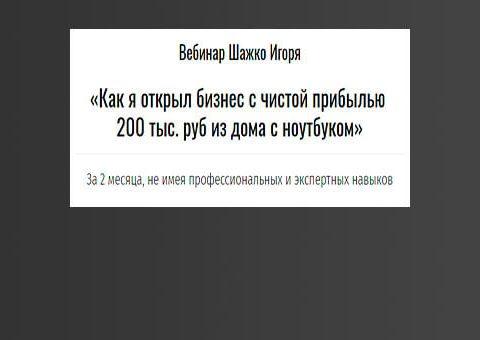 biz-noytbok