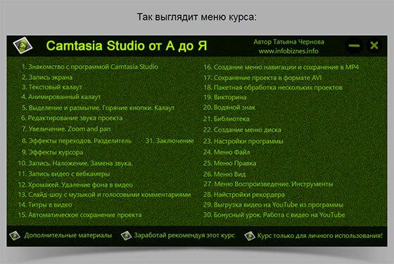 camtasia-studio-1